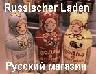 Русские магазины, russischer Laden
